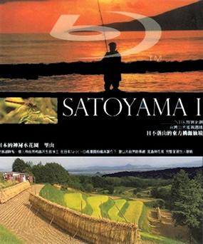 Satoyama_Japans_Watergarden.jpg