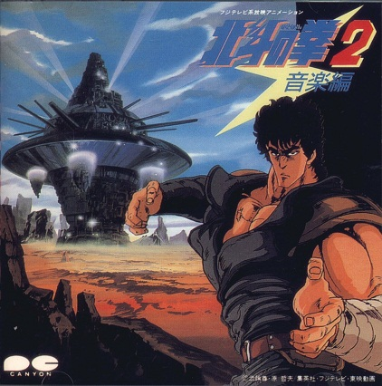 big-hokuto-no-ken-2-ken-le-survivant-compilation-ost.jpg