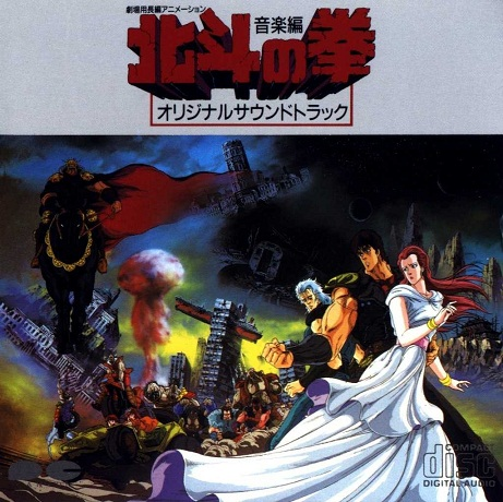 big-hokuto-no-ken-ken-le-survivant-the-movie-ost.jpg