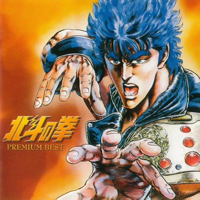 http://www.the-savoisien.com/blog/public/img17/big-hokuto-no-ken-premium-best-ost.jpg