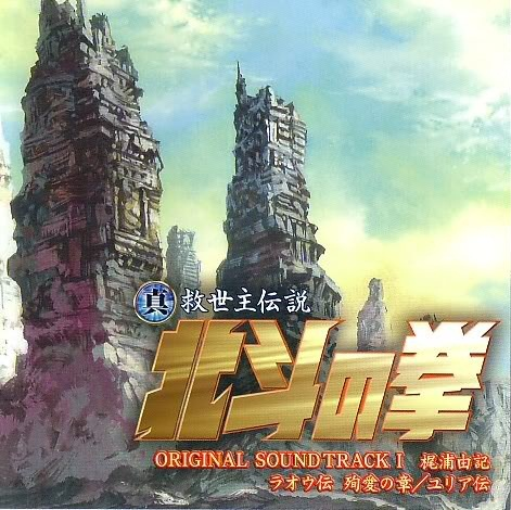 big-hokuto-no-ken-raoh-gaiden-y-yuria-densetsu-ost.jpg
