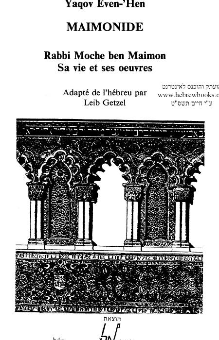 Ben_Maimon_Moche_-_Sa_vie_et_ses_oeuvres.jpg