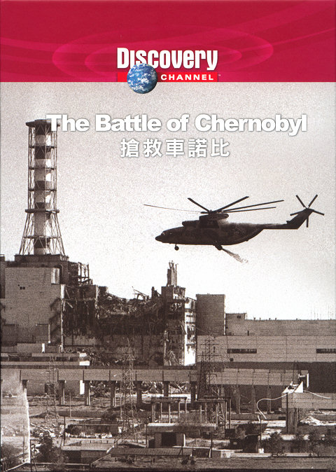 battle_of_chernobyl.jpg