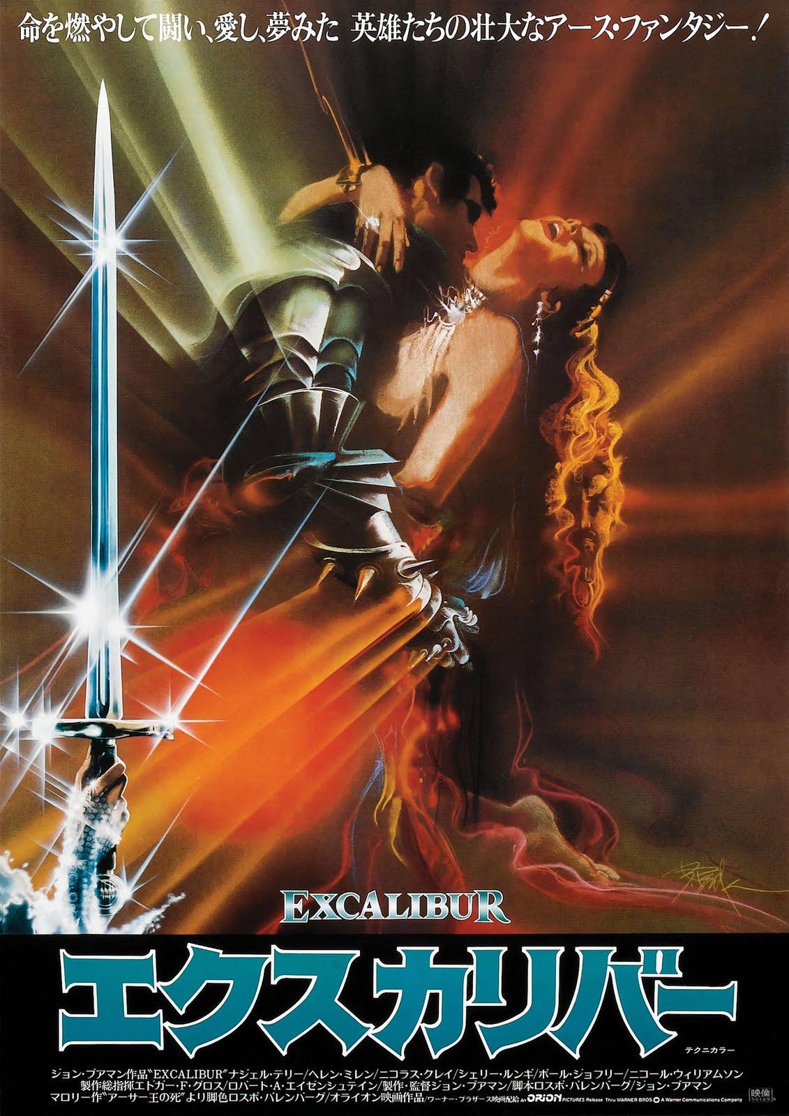 Excalibur_Japanese.jpg